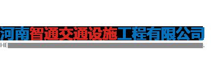 河nan沙巴体yu交通设施工cheng有限公司